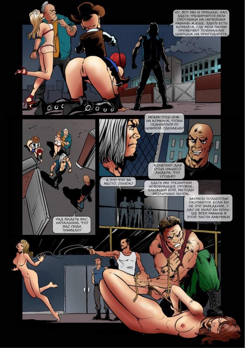 Секс Рассказ Боль